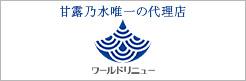 ワールドリニュー 甘露乃水唯一の代理店
