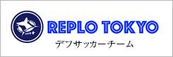 レプロ東京 デフサッカーチーム