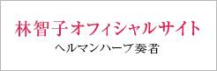 林智子オフィシャルサイト ヘルマンハープ奏者