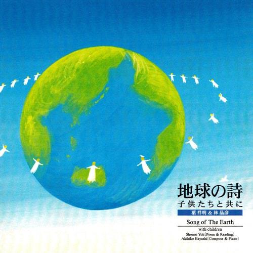 地球の詩ピアノ・打楽器・朗読