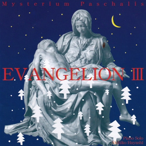 エヴァンゲリオン3ピアノソロ