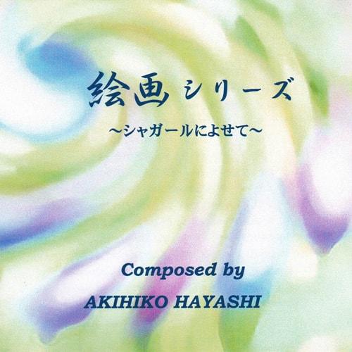 絵画シリーズ~マルク・シャガールによせて~ピアノ・ヴァイオリン