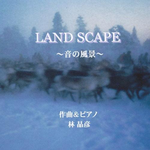 ランドスケープ~音の風景~ピアノソロ