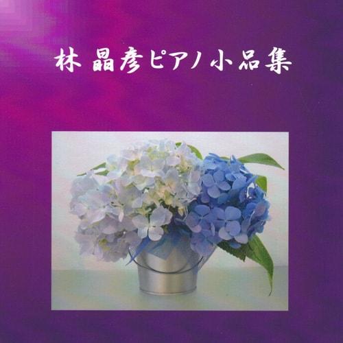 林晶彦ピアノ小品集~愛と平和の祈り~ピアノソロ
