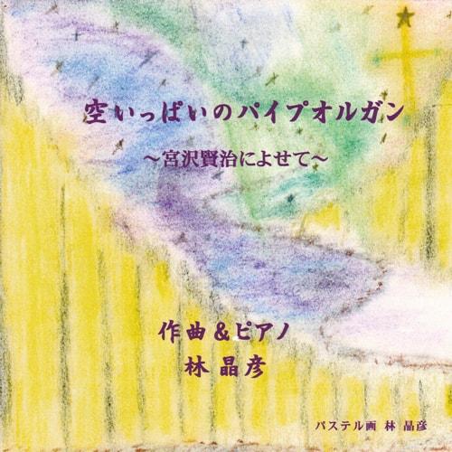 空いっぱいのパイプオルガン~宮沢賢治の心をうたう~ピアノ・朗読