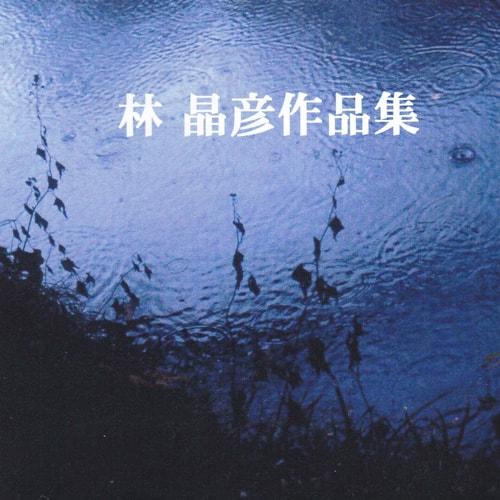 林晶彦作品集 ~林晶彦の世界~ヴァイオリン・チェロ・オーボエ・ソプラノほか