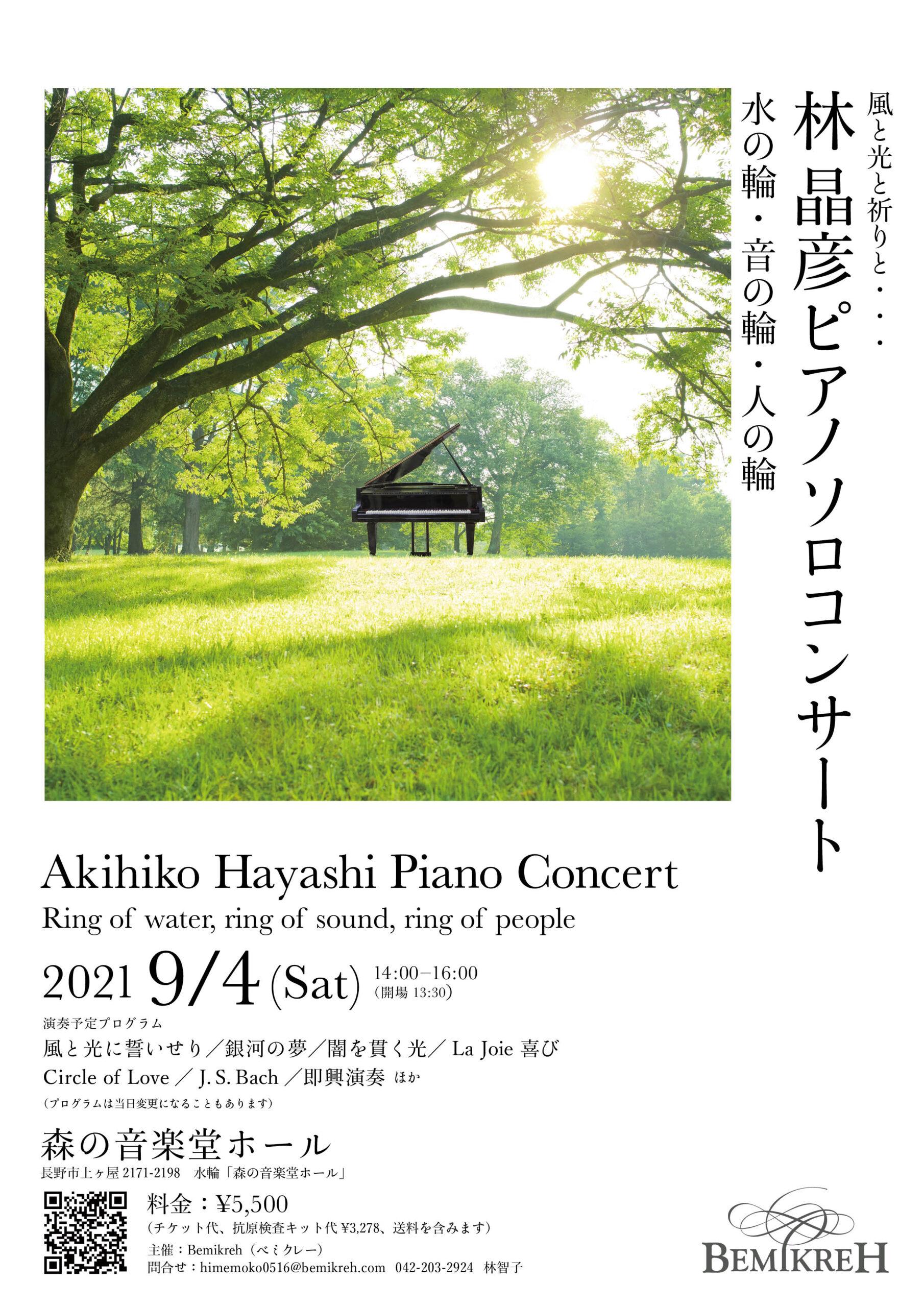 森の音楽堂 林晶彦ピアノソロコンサート「風と光と祈りと・・・」